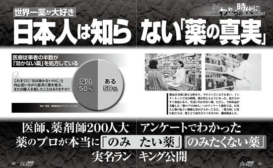 日本人は知らない「薬の真実」