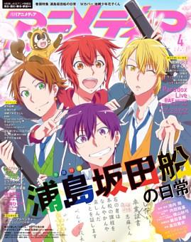 アニメディア 2020年4月号