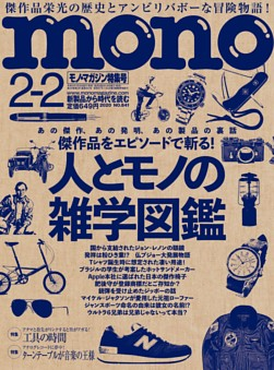 モノ・マガジン 2020 2-2号 NO.841