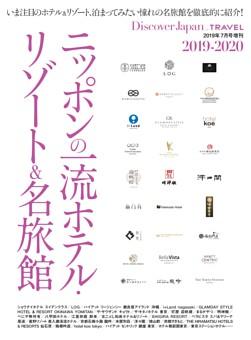 Discover Japan_TRAVEL 7月号増刊 ニッポンの一流ホテル・リゾート&名旅館