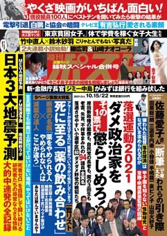 週刊ポスト 2021年10月15・22日号