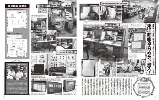 連続テレビ小説 なつぞら アニメーションプロダクトレビュー 東洋動画のスタジオに潜入!