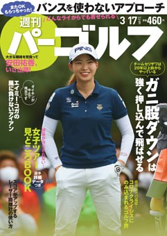 週刊パーゴルフ 2020年3月17日号