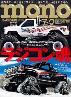 モノ・マガジン 2021 7-2号 NO.874