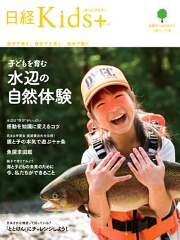 日経Kids+ 子どもを育む水辺の自然体験