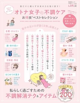 オトナ女子の不調ケアお得技ベストセレクション
