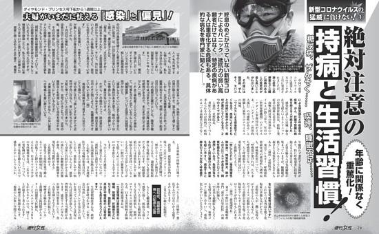 新型コロナウイルス(1)絶対注意の持病と生活習慣!