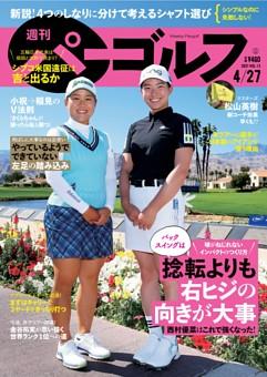 週刊パーゴルフ 2021年4月27日号