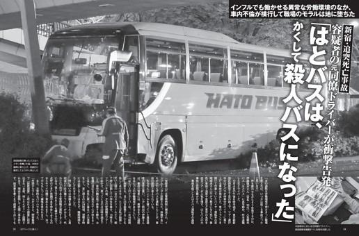 「はとバスは、かくして 殺人バスになった」