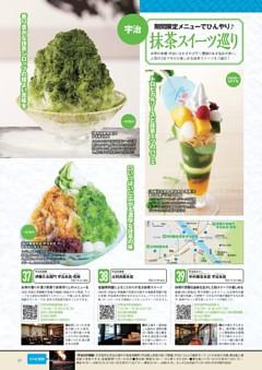 夏限定の京都ベスト100体験/宇治 抹茶スイーツ巡り