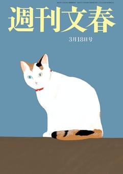 週刊文春 3月18日号