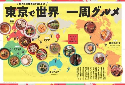 5大陸の味を楽しもう! 東京で世界一周グルメ