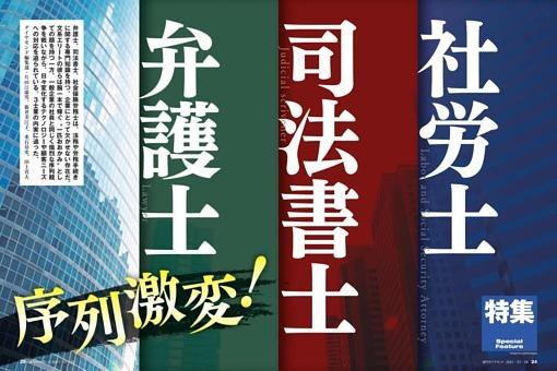【特集】 弁護士 司法書士 社労士 序列激変!