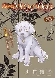 花ゆめAi 恋するMOON DOG story25.5