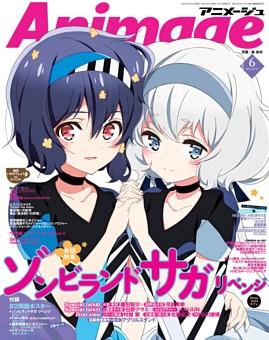 アニメージュ 2021年6月号
