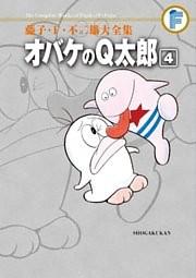 藤子・F・不二雄大全集 オバケのQ太郎 4