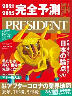 PRESIDENT 2021年1.1号