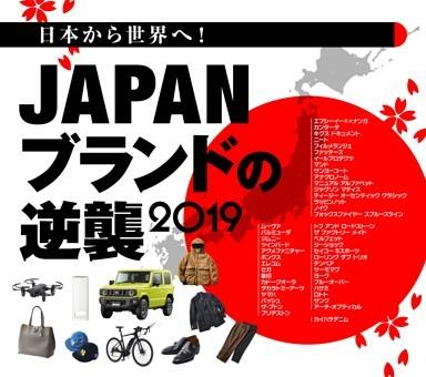 [特集第1部]日本から世界へ! Japanブランドの逆襲2019