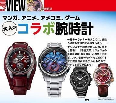 [HDP's VIEW]マンガ、アニメ、アメコミ、ゲーム 大人のコラボ腕時計