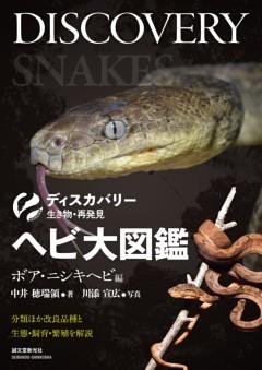 ヘビ大図鑑 ボア・ニシキヘビ編分類ほか改良品種と生態・飼育・繁殖を解説