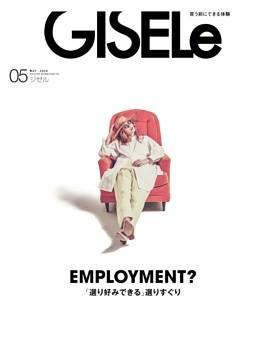 GISELe 2020年5月号