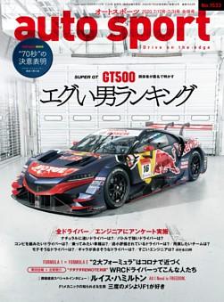 auto sport No.1533 2020年7月17・31日合併号