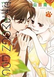恋するMOON DOG【電子限定おまけ付き】 6巻