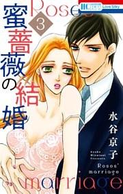 蜜薔薇の結婚 3巻