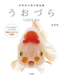 うおづら~世界初の魚の顔図鑑