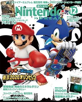 Nintendo DREAM 2019年12月号