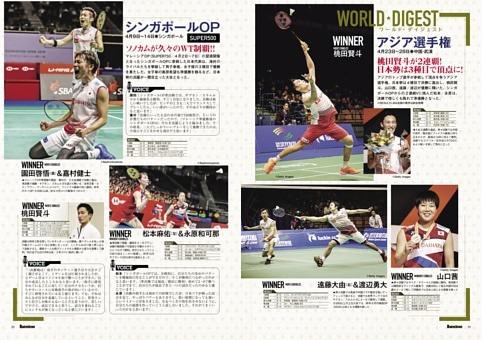 ワールドダイジェスト シンガポールOP&アジア選手権