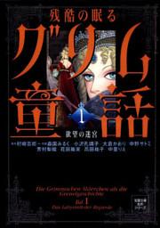 残酷の眠るグリム童話(1) 欲望の迷宮 1巻