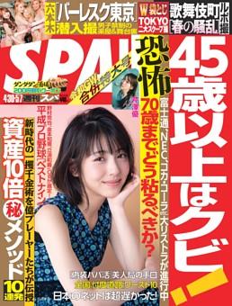 週刊SPA! 2019年4月30日・5月7日合併号