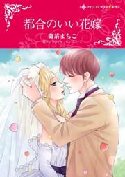 都合のいい花嫁【分冊】 3巻