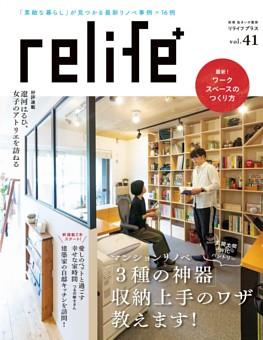 relife+ vol.41