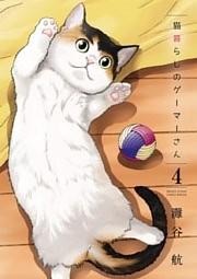 猫暮らしのゲーマーさん 4