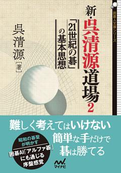 新・呉清源道場2 「21世紀の碁」の基本思想