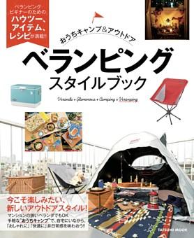 おうちキャンプ&アウトドア ベランピングスタイルブック