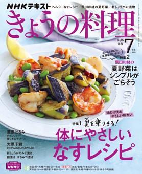NHK きょうの料理 2021年7月号