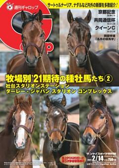 週刊Gallop 2021年2月14日号
