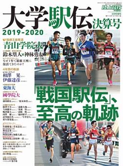 大学駅伝2019-2020決算号