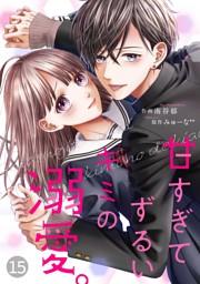 noicomi甘すぎてずるいキミの溺愛。 15巻