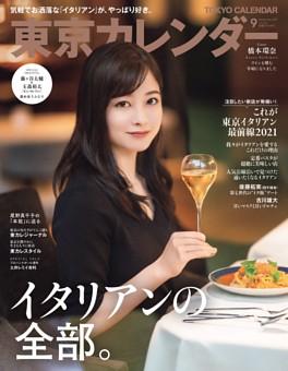 東京カレンダー 2021年9月号