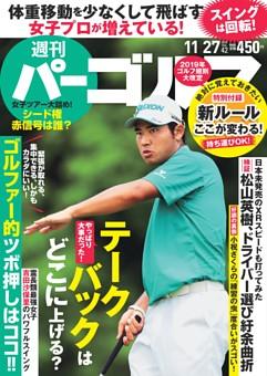 週刊パーゴルフ 2018年11月27日号