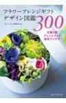 フラワーアレンジギフトデザイン図鑑300花贈り用アレンジメント制作アイデア