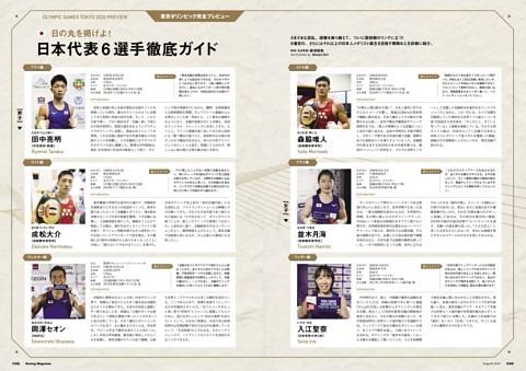 日本代表6選手徹底ガイド