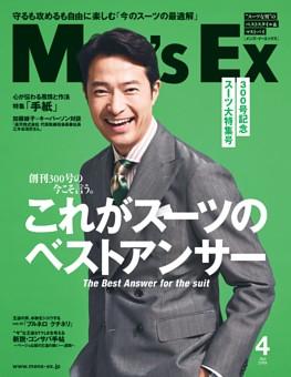 MEN'S EX 2019年04月号