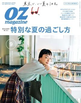 OZmagazine 2020年9月号
