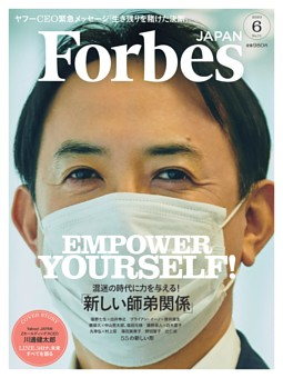 Forbes JAPAN 2020年6月号