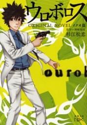ウロボロス ORIGINAL NOVEL—イクオ篇—(新潮文庫)